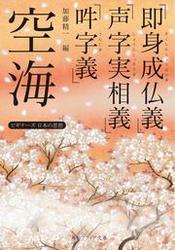 空海「即身成仏義」「声字実相義」「吽字義」 ビギナーズ 日本の思想 / 空海