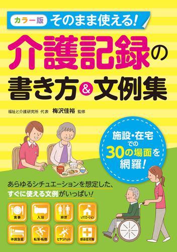 カラー版 そのまま使える! 介護記録の書き方&文例集 / 梅沢佳裕
