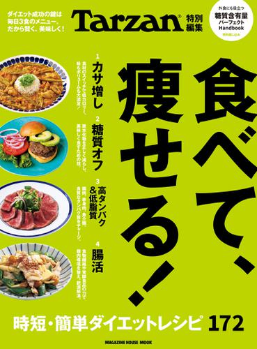 Tarzan特別編集 食べて、痩せる! / マガジンハウス