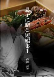 息子に贈る短編集1 料理包丁 / 高瀬甚太