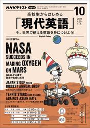 NHKラジオ 高校生からはじめる「現代英語」2021年10月号【リフロー版】 / 日本放送協会