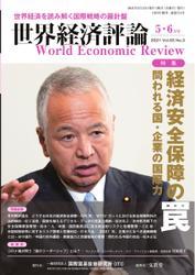 世界経済評論 (2021年5/6月号) / 文眞堂
