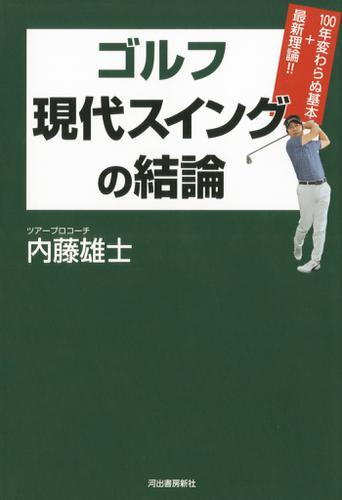 ゴルフ 現代スイングの結論 / 内藤雄士