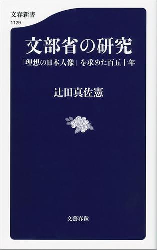文部省の研究 「理想の日本人像」を求めた百五十年 / 辻田真佐憲