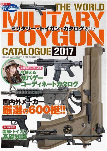 ミリタリー・トイガン・カタログ2017 / 三才ブックス