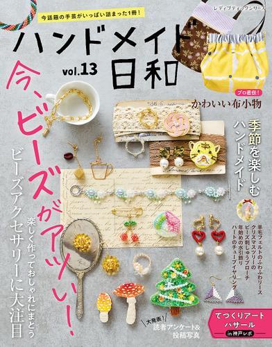 ハンドメイド日和 vol.13 / ブティック社編集部