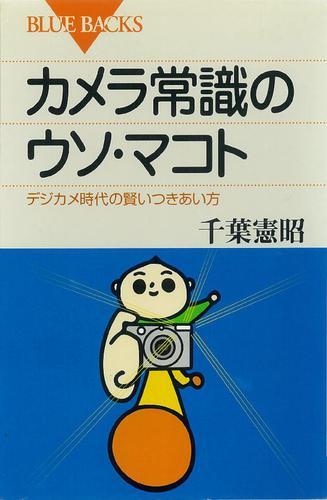 カメラ常識のウソ・マコト デジカメ時代の賢いつきあい方 / 千葉憲昭