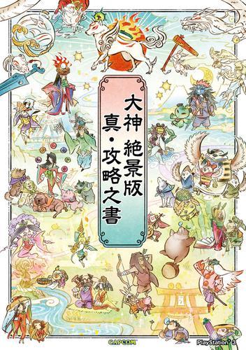 大神 絶景版 真・攻略之書 / 株式会社カプコン