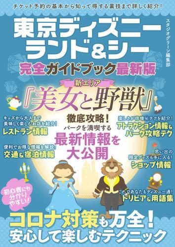 東京ディズニーランド&シー完全ガイドブック最新版 / スタジオグリーン編集部