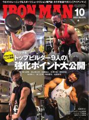 IRONMAN(アイアンマン) (2021年10月号) / フィットネススポーツ