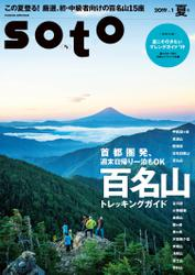 soto2019 Vol.1 夏号 / 双葉社