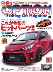 Option(オプション) (2021年10月号) / 三栄