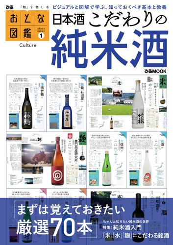 おとな図鑑シリーズ(1) 日本酒こだわりの純米酒 / ぴあレジャーMOOKS編集部