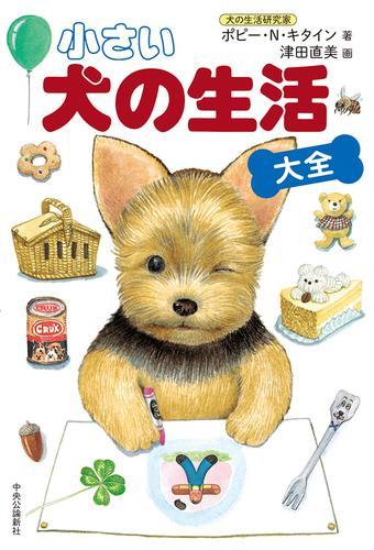 小さい 犬の生活〈大全〉 / 津田直美
