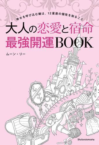 大人の恋愛と宿命 最強開運BOOK / ムーン・リー