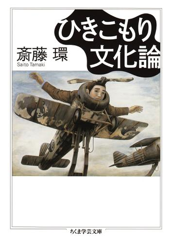 ひきこもり文化論 / 斎藤環