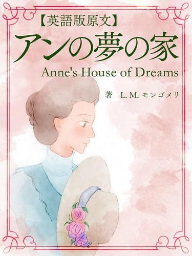 【英語版原文】アンの夢の家/Anne's House of Dreams / L.M.モンゴメリ