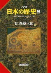 マンガ日本の歴史(古代篇) - 王統譜を編み上げる大和王権