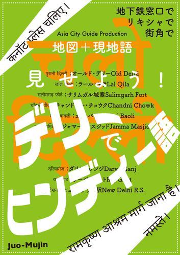 Juo-Mujin見せよう! デリーでヒンディー語 / 「アジア城市(まち)案内」制作委員会