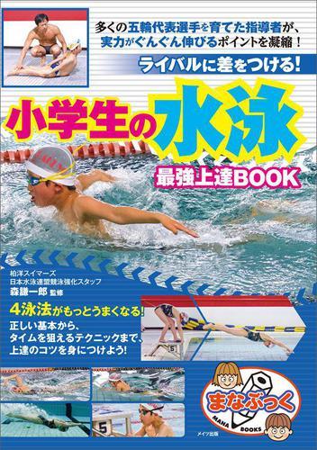 小学生の水泳 最強上達BOOK ライバルに差をつける! / 森謙一郎