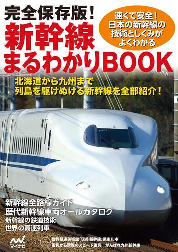 完全保存版!新幹線まるわかりBOOK / マイナビ出版