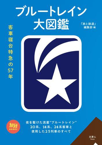 ブルートレイン大図鑑 / 旅と鉄道編集部