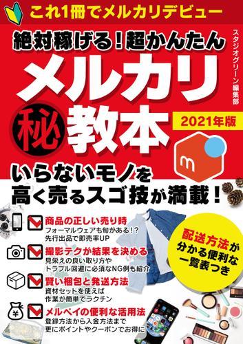 絶対稼げる! 超かんたんマル秘メルカリ教本 / スタジオグリーン編集部
