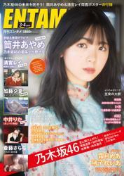 ENTAME (エンタメ) (2021年3月・4月合併号) / 徳間書店