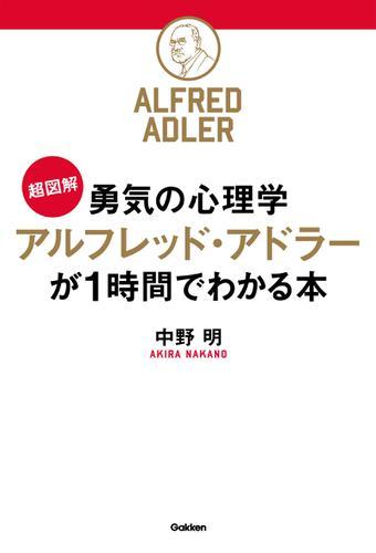 [図解]勇気の心理学 アルフレッド・アドラーが1時間でわかる本 / 中野明