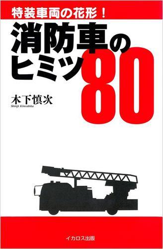 消防車のヒミツ80 / 木下慎次