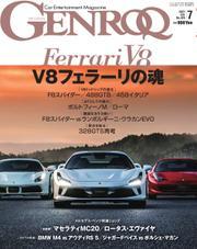 GENROQ(ゲンロク) (2021年7月号) / 三栄