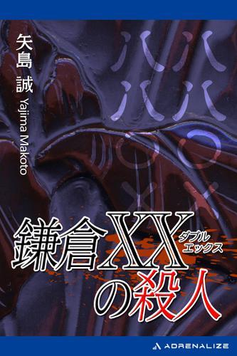 鎌倉XX(ダブルエックス)の殺人 / 矢島誠