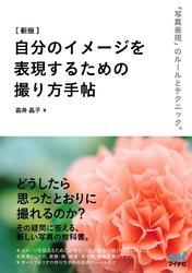 [新版] 自分のイメージを表現するための撮り方手帖 / 高井晶子