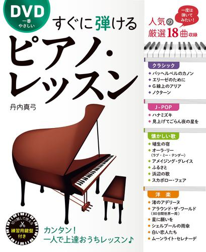DVD一番やさしい すぐに弾けるピアノ・レッスン【DVD無しバージョン】 / 丹内真弓