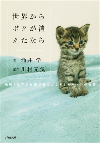世界からボクが消えたなら ~映画「世界から猫が消えたなら」キャベツの物語~ / 涌井学