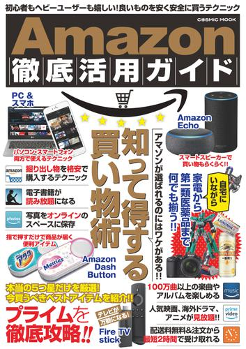 Amazon徹底活用ガイド / Amazon調査隊