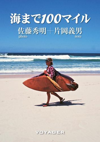海まで100マイル / 片岡義男