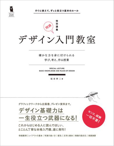 デザイン入門教室[特別講義] 確かな力を身に付けられる ~学び、考え、作る授業~ / 坂本伸二