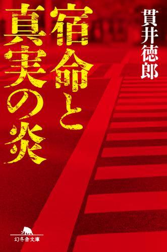 宿命と真実の炎 / 貫井徳郎
