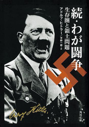 続・わが闘争 生存圏と領土問題 / アドルフ・ヒトラー