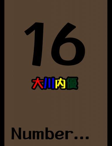 16 / 大川内優