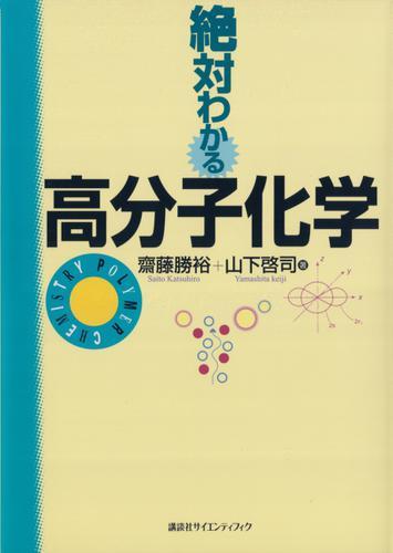 絶対わかる高分子化学 / 齋藤勝裕