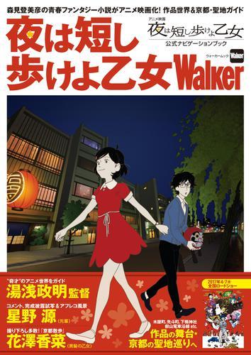 夜は短し歩けよ乙女Walker / KansaiWalker編集部