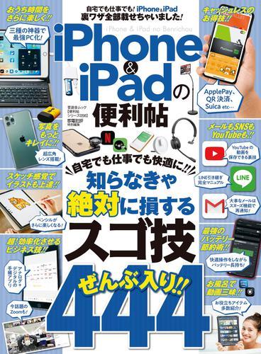 晋遊舎ムック 便利帖シリーズ056 iPhone&iPadの便利帖 / 晋遊舎