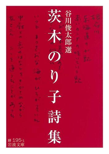 茨木のり子詩集 / 谷川俊太郎