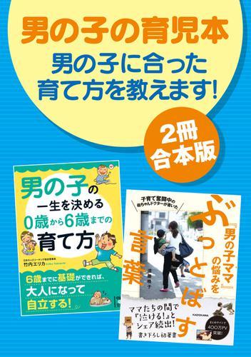 【2冊合本版】男の子の育児本 男の子に合った育て方を教えます! / 須藤暁子
