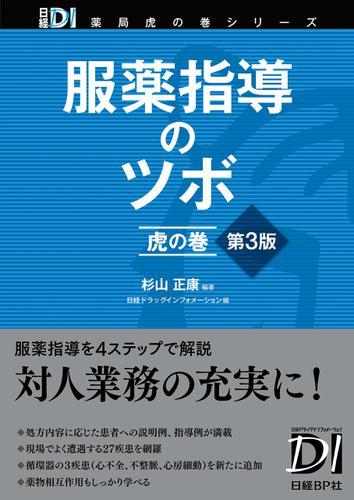 服薬指導のツボ 虎の巻 第3版 / 杉山正康