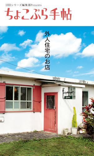 ちょこぷら手帖 外人住宅のお店 / 100シリーズ出版プロジェクト