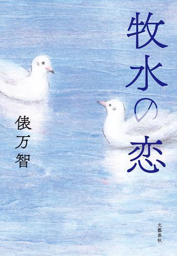 牧水の恋 / 俵万智