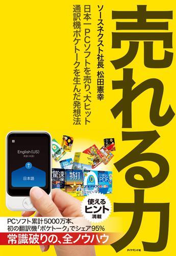 売れる力―――日本一PCソフトを売り、大ヒット通訳機ポケトークを生んだ発想法 / 松田憲幸